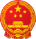 52px-National_Emblem_of_the_People's_Republic_of_China.svg.png